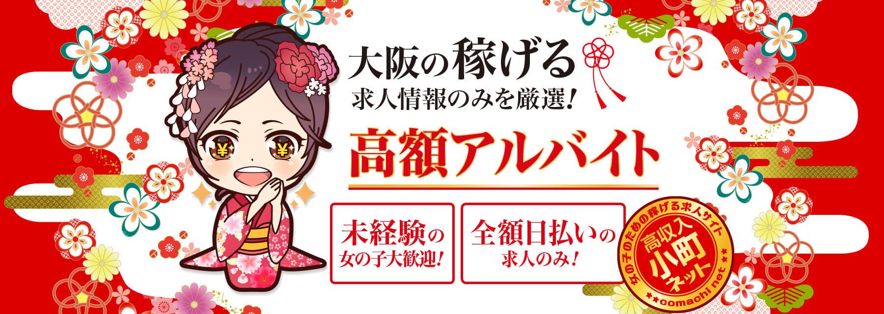 飛田新地・松島新地の求人【小町ネット】
