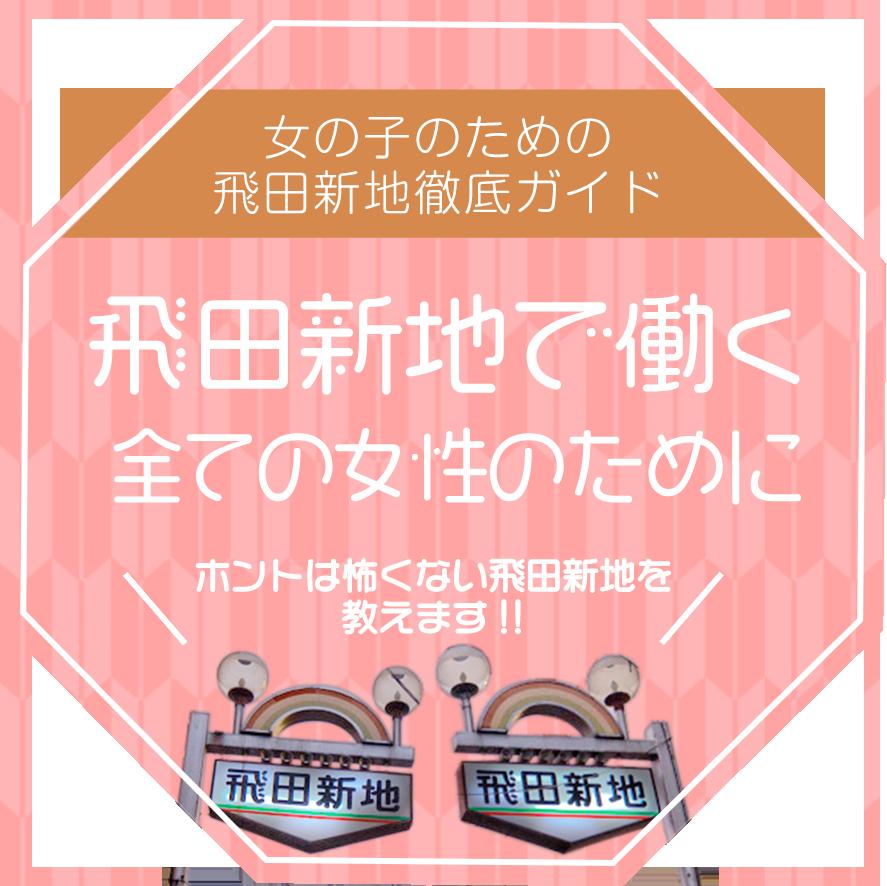 女の子の為の飛田新地ガイド