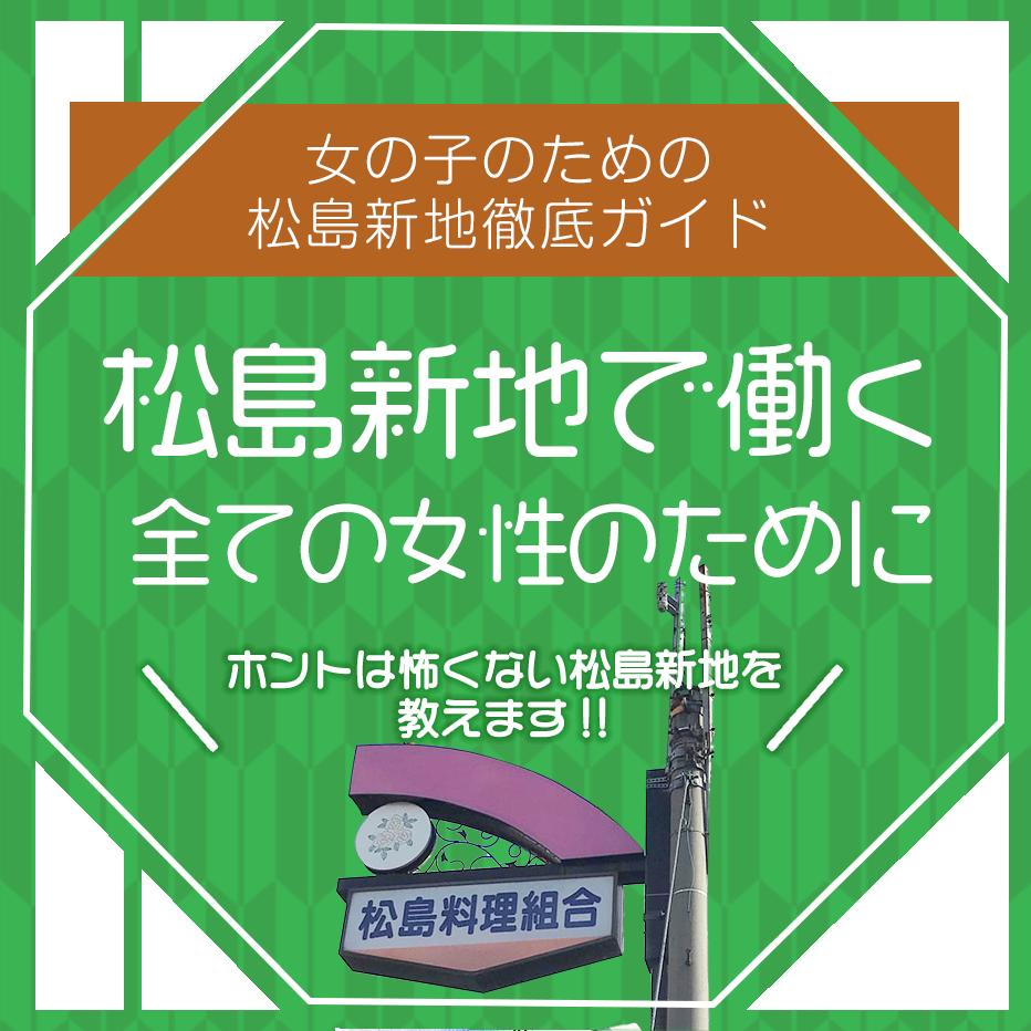 女の子の為の松島新地ガイド