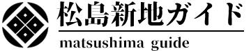 松島新地ガイド